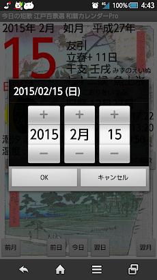 今日の短歌 名所江戸百景選 和暦カレンダーのおすすめ画像4