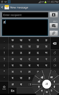 Swarachakra Hindi Keyboard- screenshot thumbnail