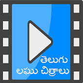 Telugu Short Films