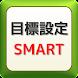 目標設定SMARTクイズ:目標達成・目標実現に必須のアプリ!