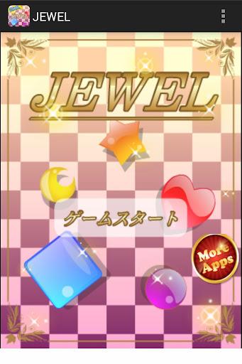 暇つぶしシリーズ JEWEL(キラキラ宝石並べゲーム )