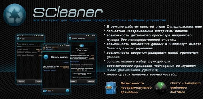 Скачать SCleaner - приложение для освобождения места на Android