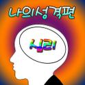 심리탐구 - 나의성격 icon