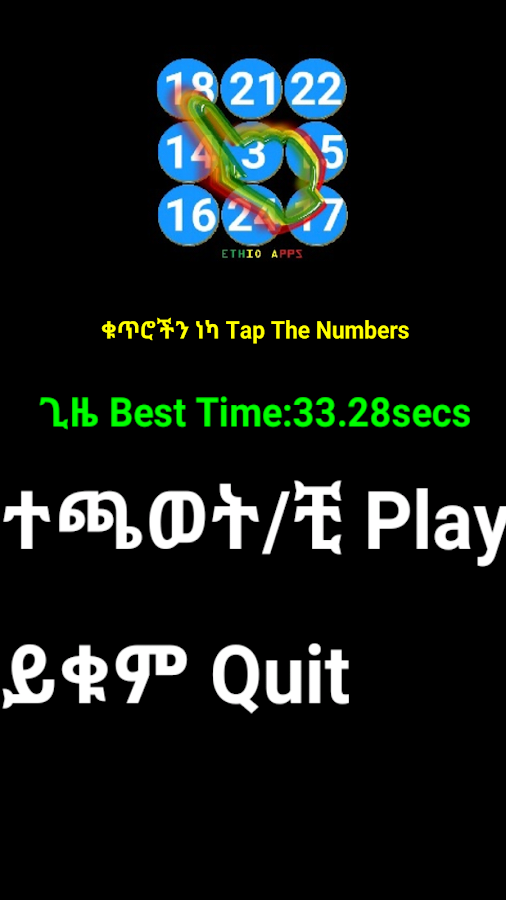 Ethiopian Touch Game- screenshot
