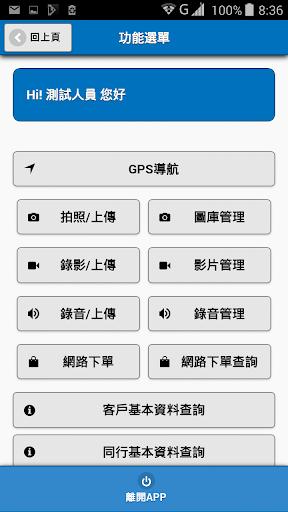 玩免費程式庫與試用程式APP|下載貨運承攬行動管理 app不用錢|硬是要APP