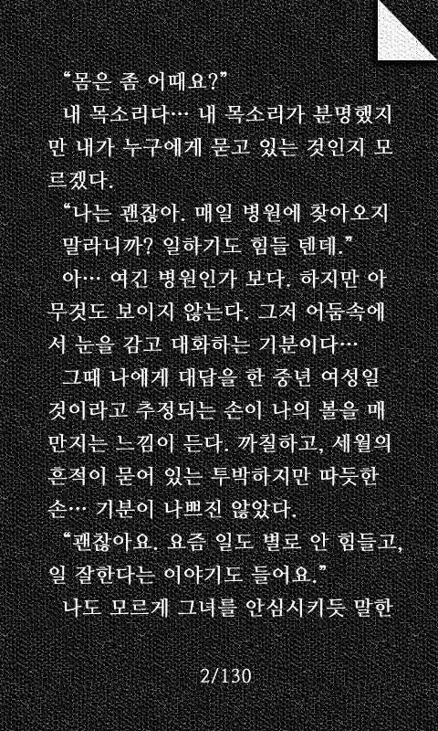 [소설]타나토스-체험판 - screenshot