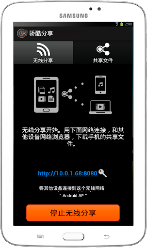 【免費社交App】WiFi File Share Free-APP點子