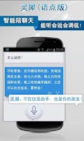 Screenshot of 灵犀(语点版)