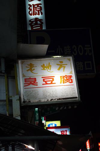 老地方臭豆腐
