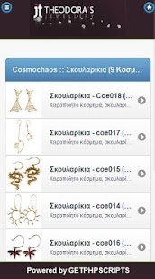 Theodora's Jewellery- screenshot thumbnail