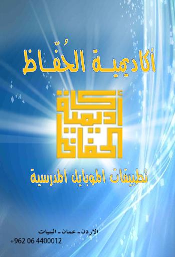 AlHoffaz Academy