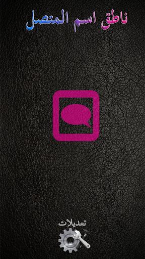【免費工具App】ناطق اسم المتصل-APP點子