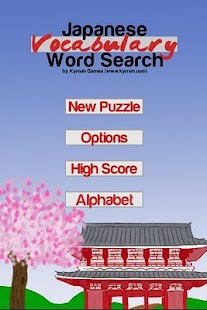 Japanese Vocabulary WordSearch