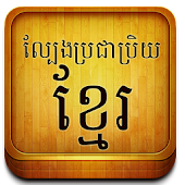 Khmer Traditional Game
