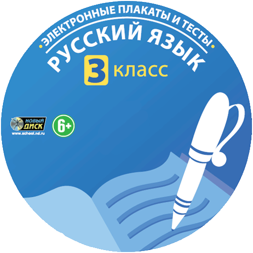 ФГОС. Русский язык 3 класс