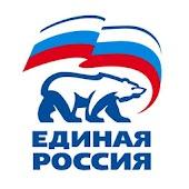 Устав Партии «Единая Россия»