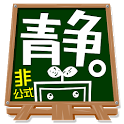 Nicoscape0 (ニコニコ静画ビューア) icon