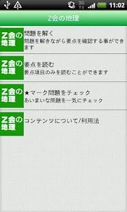 Z会の地理 Screenshot