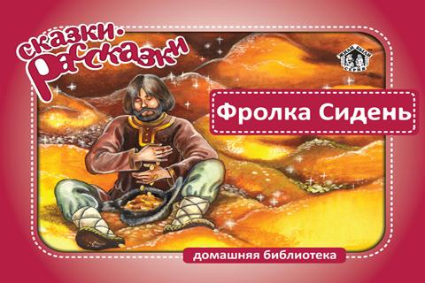 Русская Сказка Фролка Сидень- screenshot