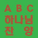 ABC하나님찬양 icon