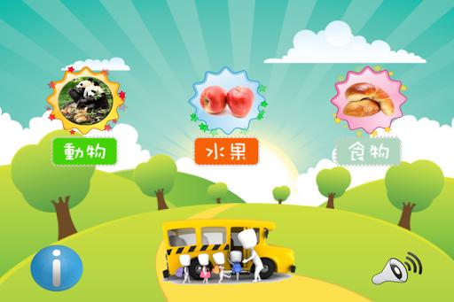 玩教育App|아기와 취학 전 유아 중국어 플래시 카드免費|APP試玩