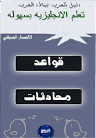 Screenshot of تعلم الأنجليزية بسهوله