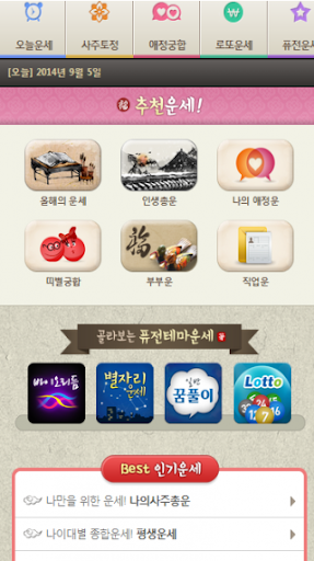 【免費生活App】운세나라 무료운세-APP點子