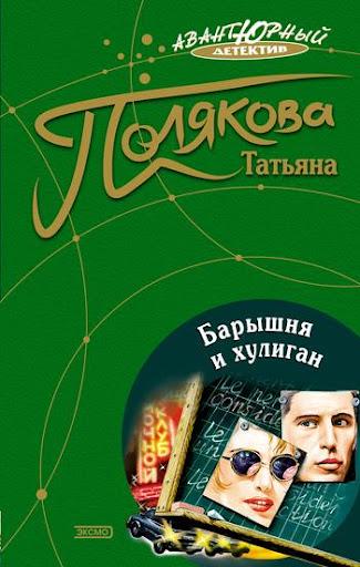 Барышня и хулиган. Т.Полякова