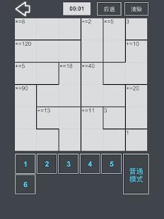 算独MathDu-比数独更有乐趣和挑战的计算解谜游戏