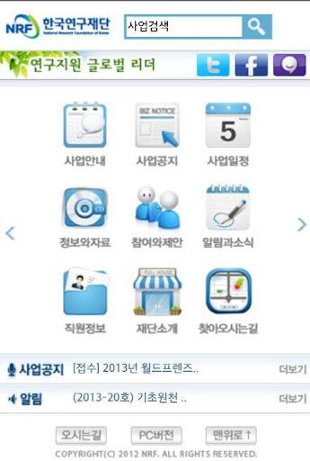 한국연구재단 홈페이지