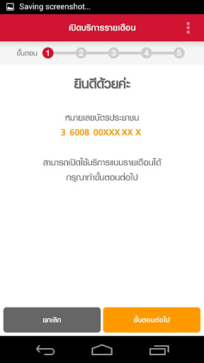 【免費商業App】TrueMove H Dealer-APP點子