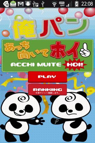 Cute Panda 1-2-3! 1.10 Windows u7528 1