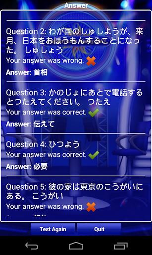 無料书籍AppのN3漢字の模擬テストをする|記事Game