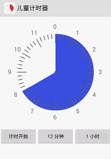 儿童计时器