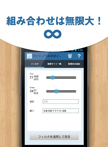 玩新聞App|ニュース最適化閲覧!RSSフィルタでまとめるFeetr無料版免費|APP試玩