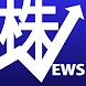 株ニュース 上場企業の株・株価 情報や株式 ニュースが読める