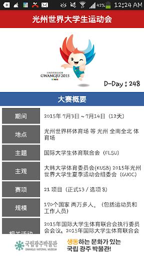 2015光州世界大學生夏季運動會,享受雨中簡介