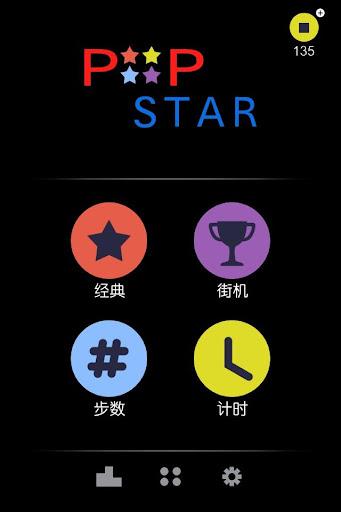 PopStar多彩