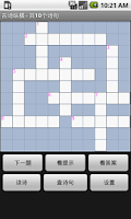 Screenshot of 古诗纵横