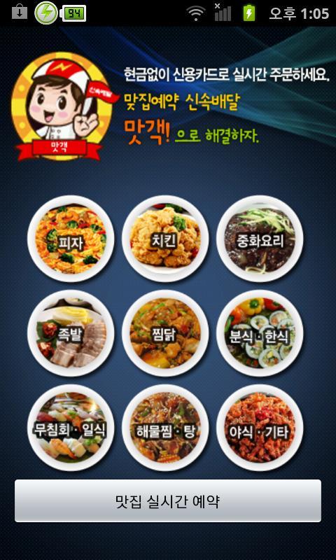 맛객-배달음식(피자,치킨,족발,분식,기타,배달민족)- screenshot