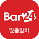 Bar24 맞춤알바 icon