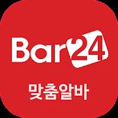 Bar24 맞춤알바