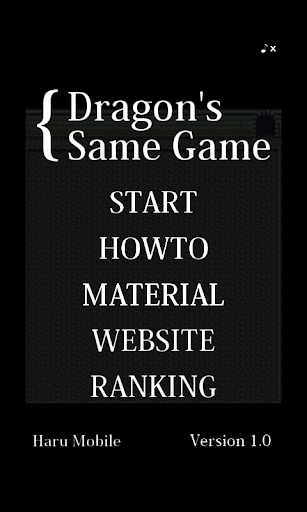 Dragon'sSameGame
