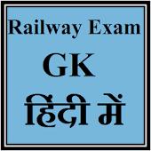 Railway Exam GK in Hindi