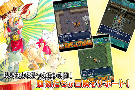風来のシレン 月影村の怪物 for Android- screenshot thumbnail