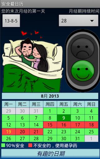 安全爱日历