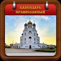Календарь Православный icon