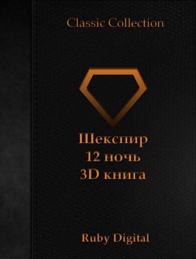 Шекспир - 12 ночь 3D книга