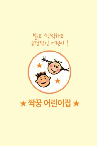 짝꿍어린이집-완산구