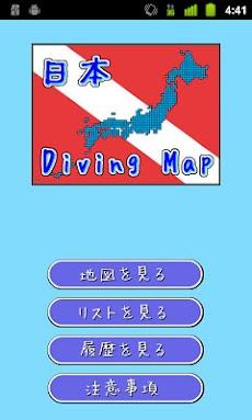日本ダイビングマップのおすすめ画像1